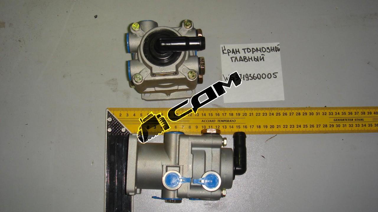 Кран тормозной главный (F,H)  WG9719360005